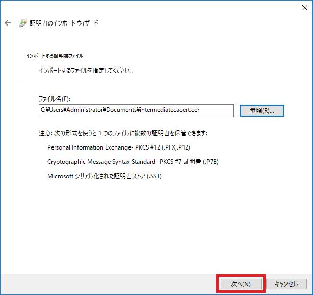 証明書ファイルの指定