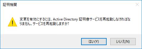 変更を有効にするには、Active Directory 証明書サービスを再起動しなければなりません。サービスを再起動しますか?